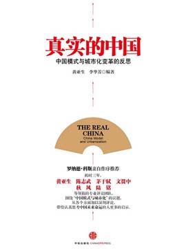 真实的中国:中国模式与城市化变革的反思