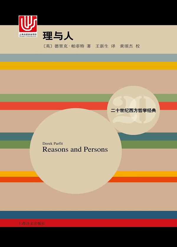 理与人:二十世纪西方哲学经典