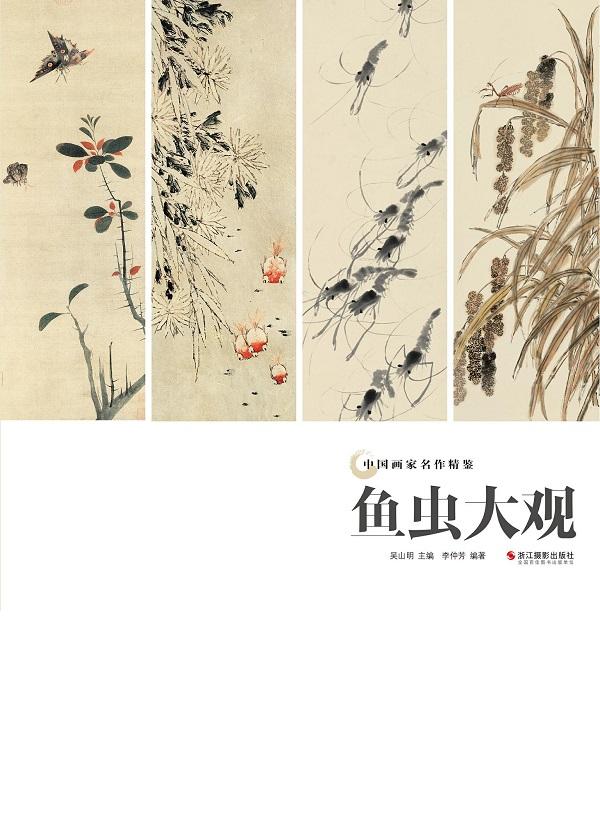 鱼虫大观(中国画家名作精鉴)