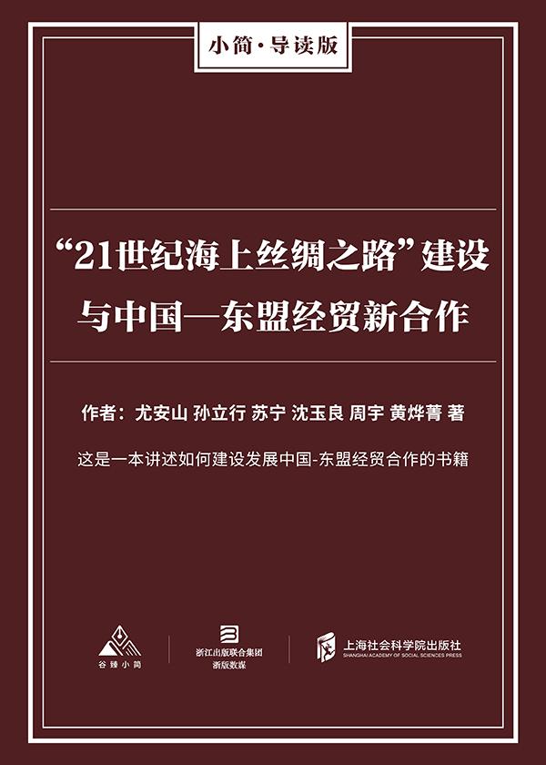 """""""21世纪海上丝绸之路""""建设与中国—东盟经贸新合作(谷臻小简·AI导读版)"""