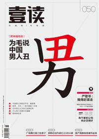 《壹读》2014年第15期(总第50期)