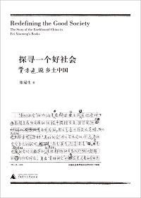探寻一个好社会:费孝通说乡土中国