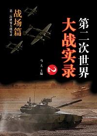 第二次世界大战实录·战场篇(二)