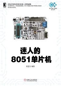 迷人的8051单片机
