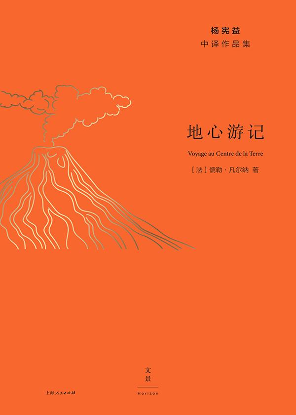 地心游记(杨宪益中译作品集)