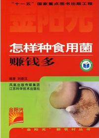 怎样种食用菌赚钱多
