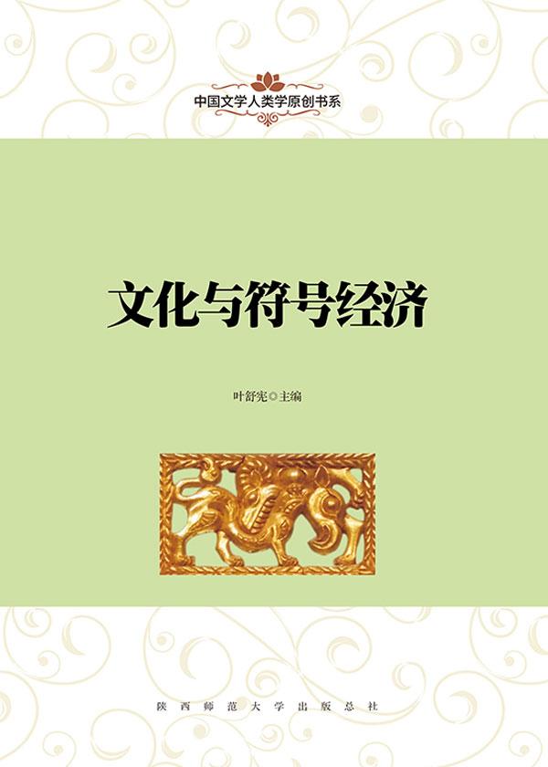 中国文学人类学原创书系·文化与符号经济