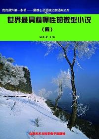 世界最具精悍性的微型小说(4)