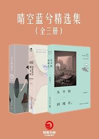 晴空蓝兮精选集(全3册)