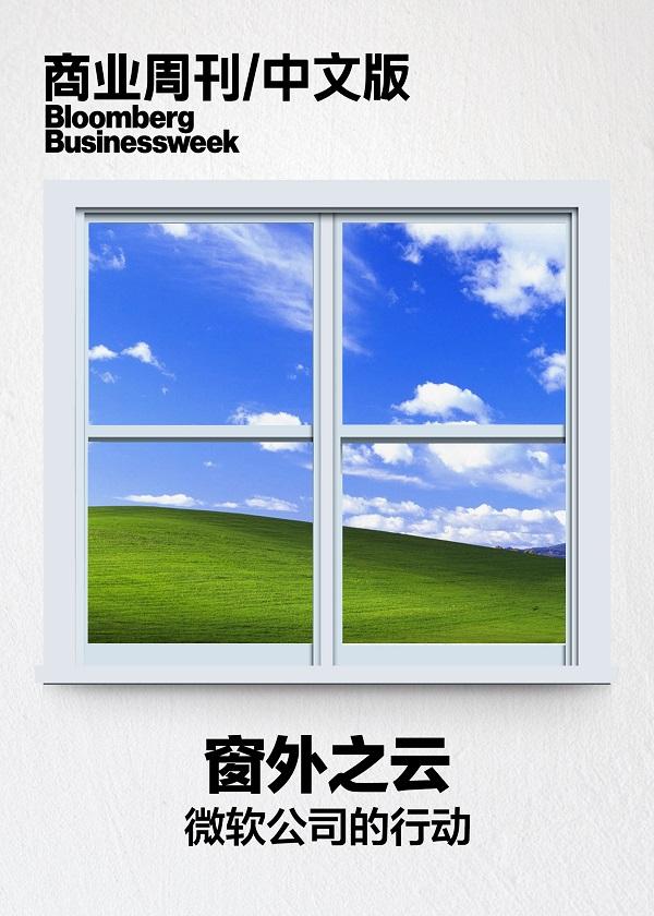 商业周刊/中文版:窗外之云:微软公司的行动