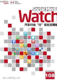 "Social Media Watch(第108期)--汽车行业""行""在社交网络"