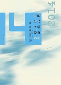 中国当代文学经典必读:2014中篇小说卷