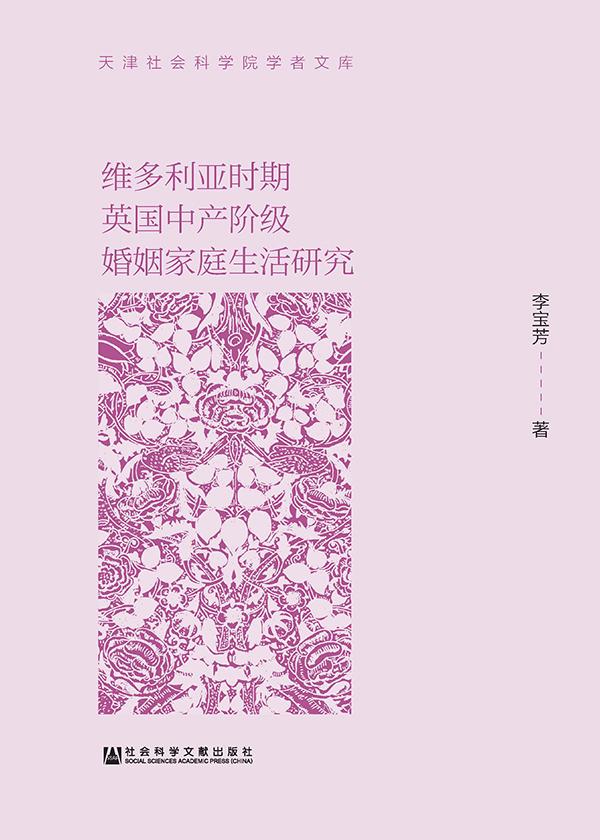 维多利亚时期英国中产阶级婚姻家庭生活研究