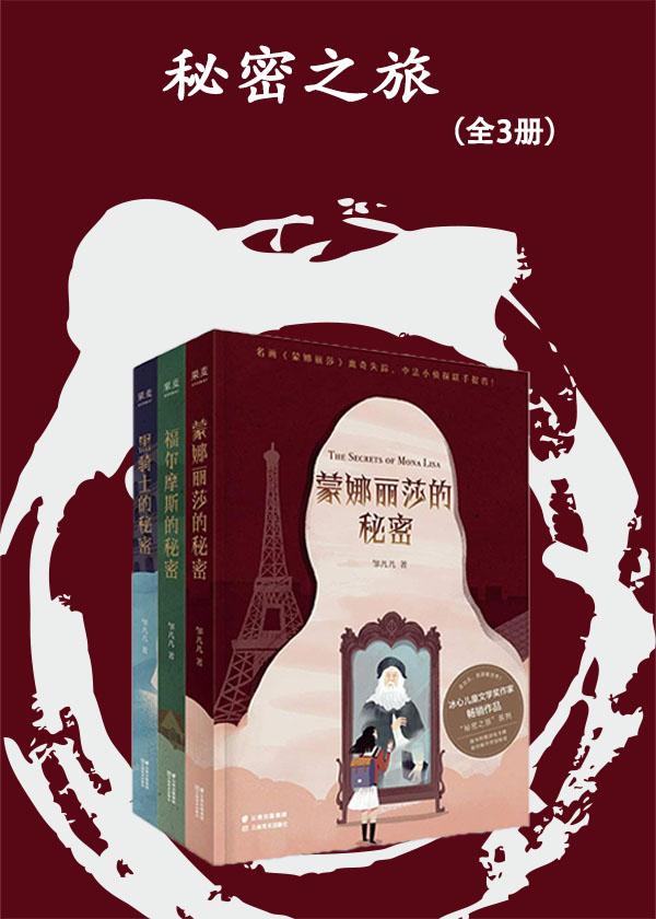 秘密之旅(全3册)