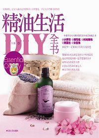 精油生活DIY全书(教您制作纯天然护肤品)