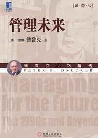管理未来(珍藏版)