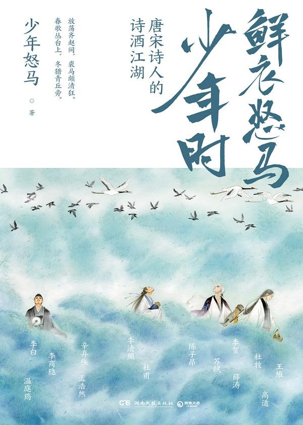 鲜衣怒马少年时:唐宋诗人的诗酒江湖