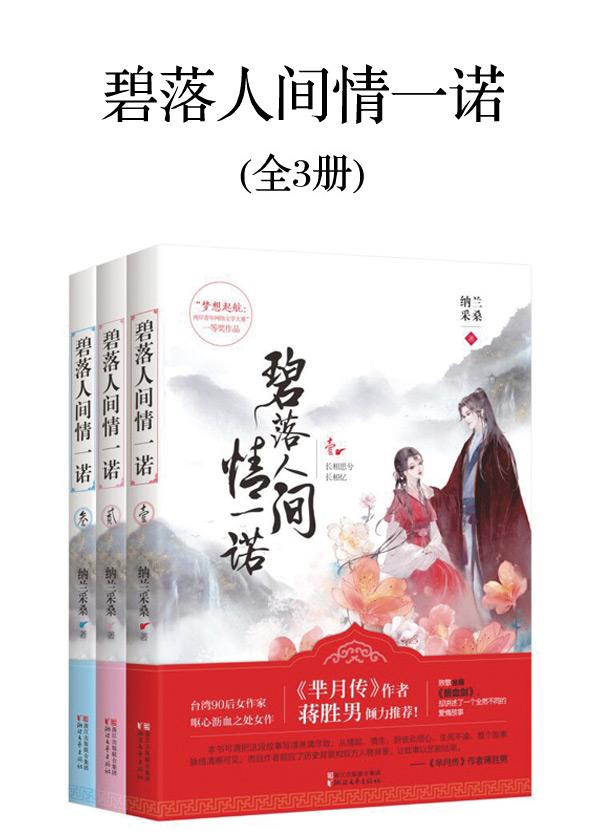 碧落人间情一诺(全3册)
