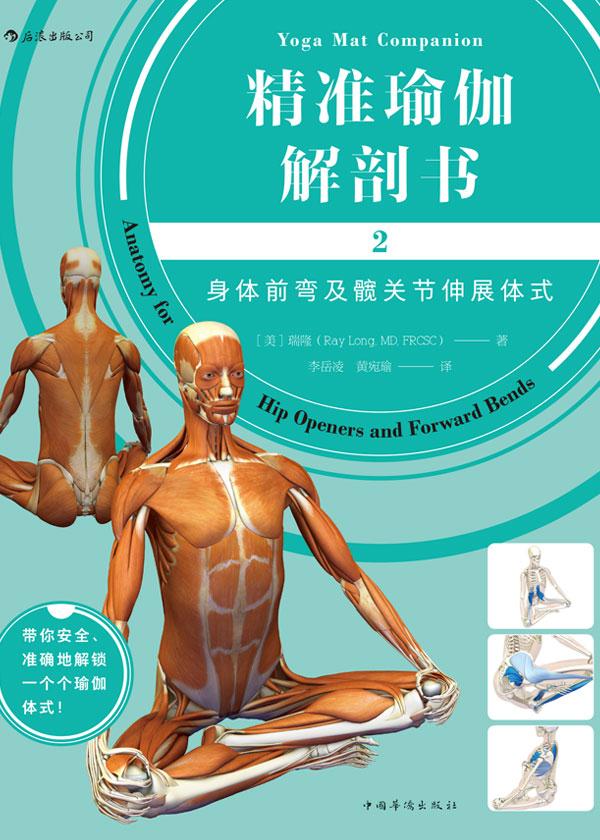 精准瑜伽解剖书2:身体前弯及髋关节伸展体式