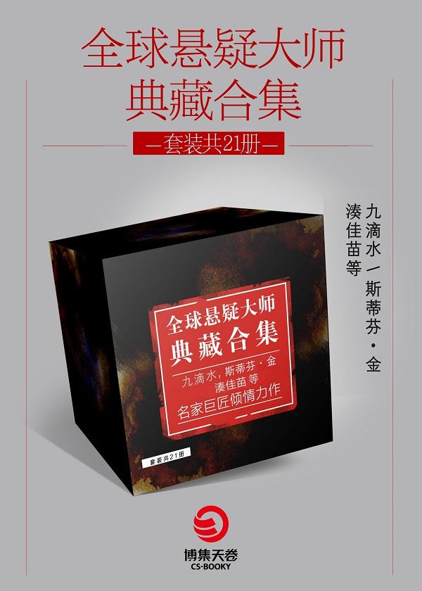 全球悬疑大师典藏合集.1(共21册)