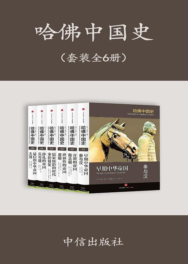 哈佛中国史(套装全6册)