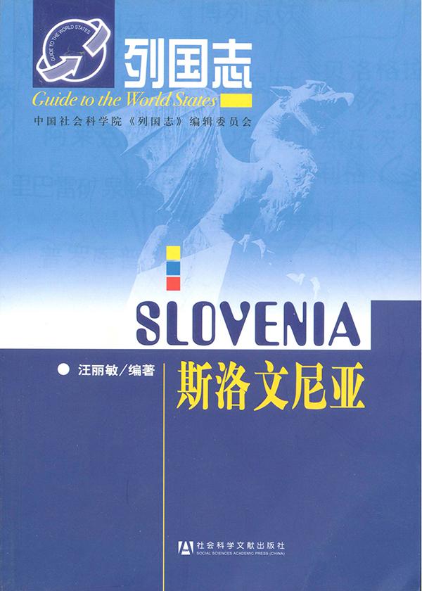 列国志·斯洛文尼亚