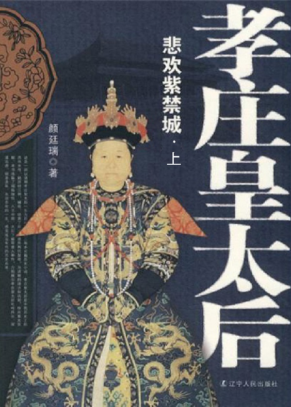 孝庄皇太后:悲欢紫禁城(上)