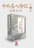 中外名人传记典藏系列(全17册)
