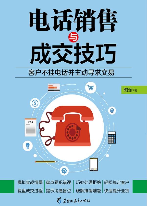 电话销售与成交技巧