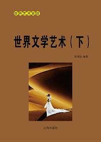 世界文学艺术(下册)