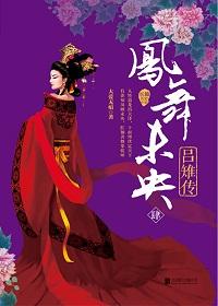 凤舞未央:吕雉传【肆】