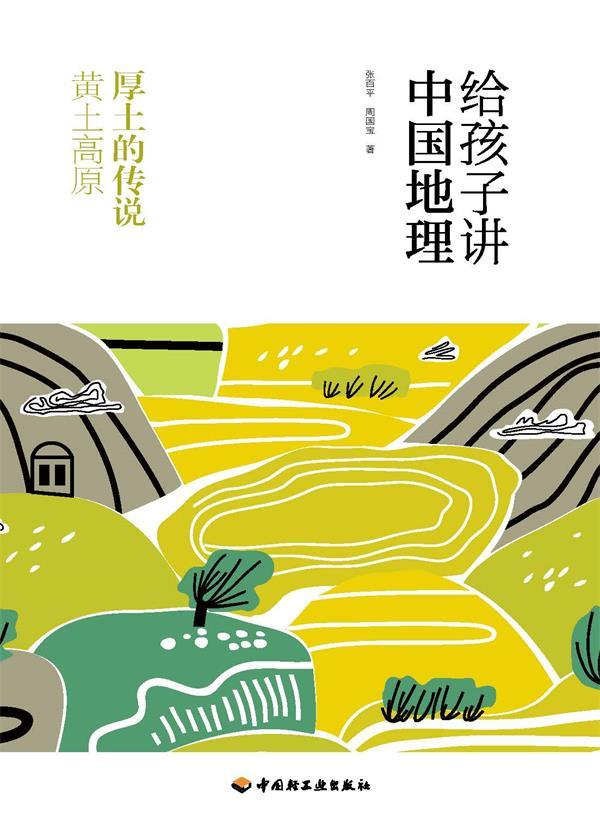 给孩子讲中国地理:厚土的传说 黄土高原