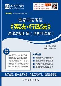 2016年国家司法考试《宪法·行政法》法律法规汇编(含历年真题)