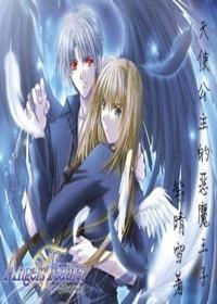 天使公主的恶魔王子