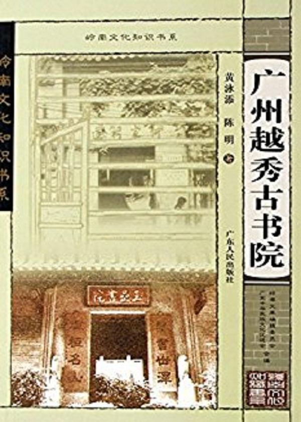 广州越秀古书院