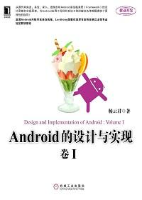 Android的设计与实现:卷I