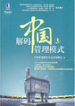 解码中国管理模式③
