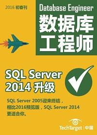 《数据库工程师》2016初春刊:SQL Server 2014升级