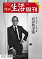 三联生活周刊·百岁贝聿铭(2017年16期)