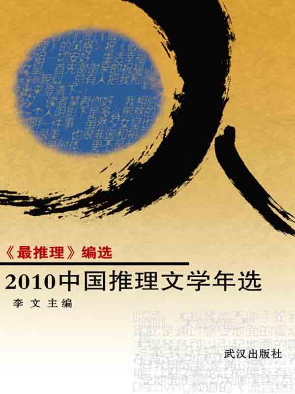 2010中国推理文学年选