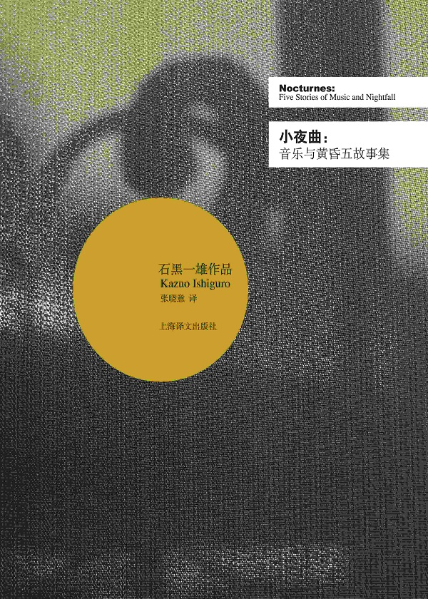 小夜曲:音乐与黄昏五故事集