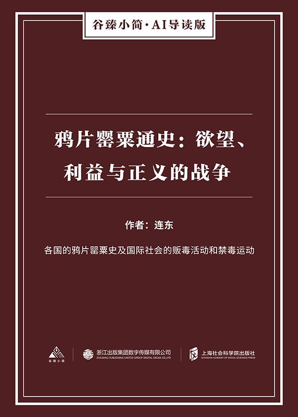 鸦片罂粟通史:欲望、利益与正义的战争(谷臻小简·AI导读版)
