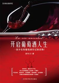 葡萄酒游记