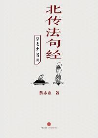 蔡志忠漫画·北传法句经