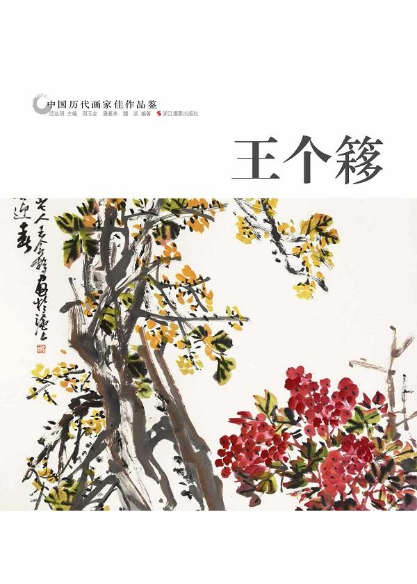 中国历代画家作品鉴:王个簃