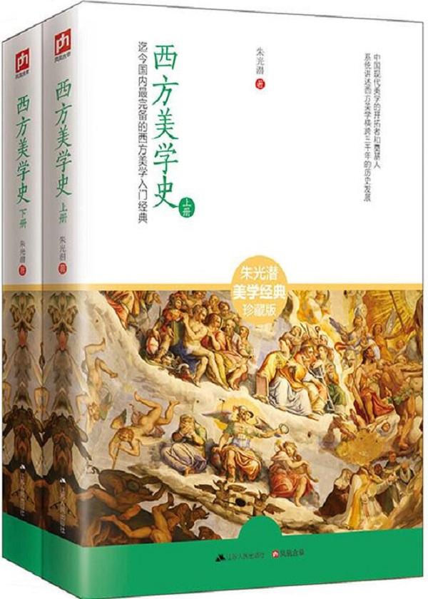西方美学史:全2册