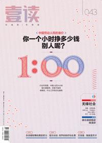 《壹读》2014年第8期(总第43期)