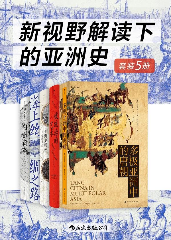 新视野解读下的亚洲史(套装共5册)