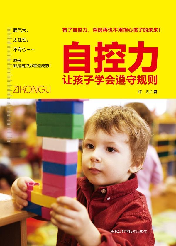 自控力:让孩子学会遵守规则