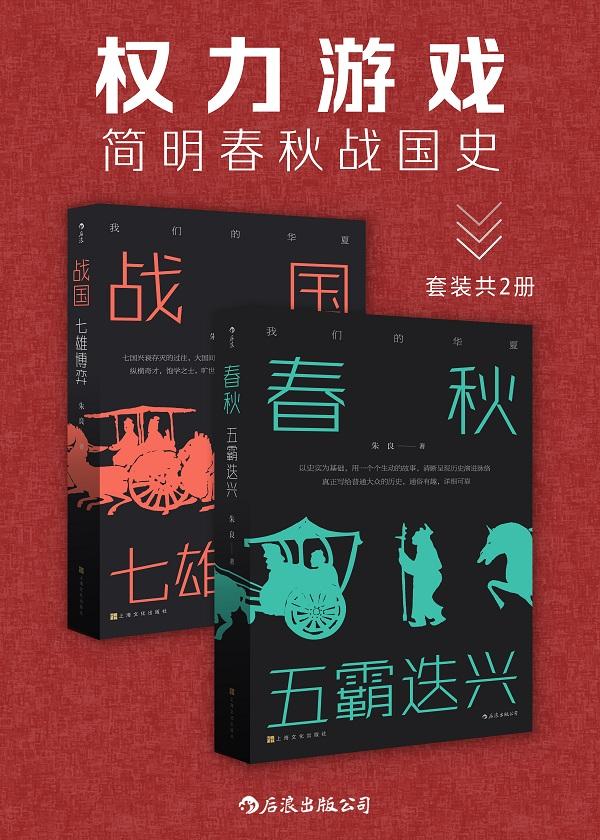 权力游戏:简明春秋战国史(套装共2册)